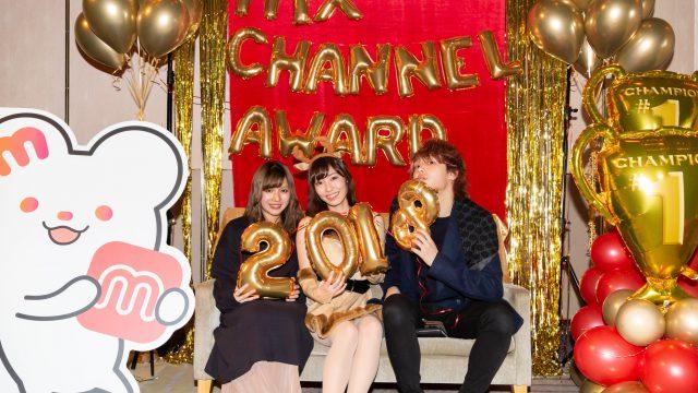 MixChannel Awardのフォトブースに並ぶみにまむ、南浦芽依、kyoya