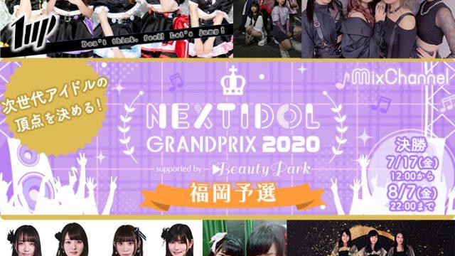 NIG2020福岡予選_敢闘賞